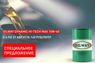 OILWAY DYNAMIC HI-TECH MAX 140 руб/литр